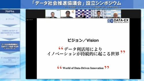 オンライン開催した「データ社会推進協議会(DSA)」の設立シンポジウム