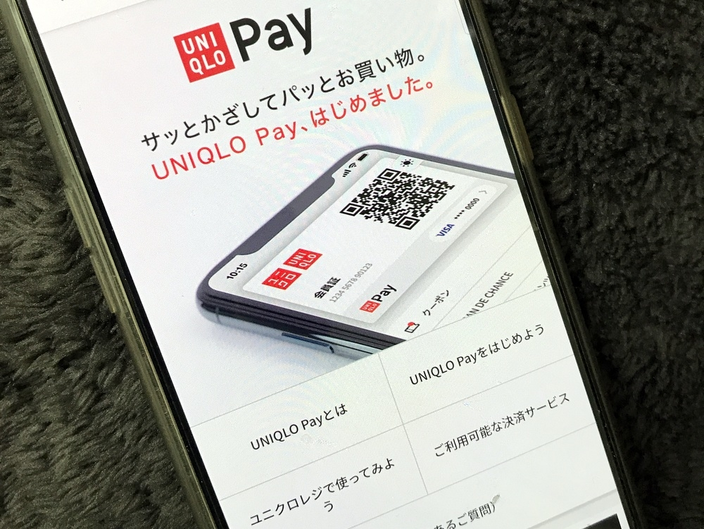 「UNIQLO Pay」のサービス紹介 (出所:日経クロステック)