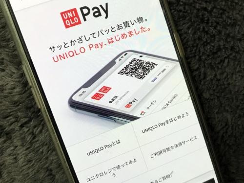 「UNIQLO Pay」のサービス紹介