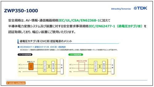 「IEC/EN62477-1(過電圧カテゴリーIII)」規格にも準拠