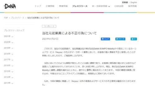 ディー・エヌ・エーが公表したプレスリリース