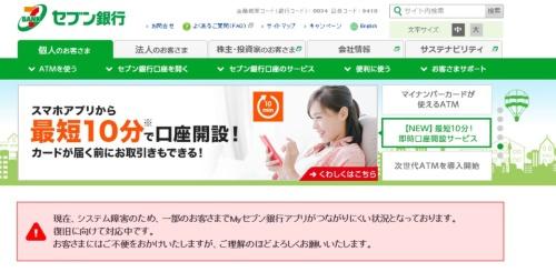 システム障害を告知するセブン銀行のホームページ