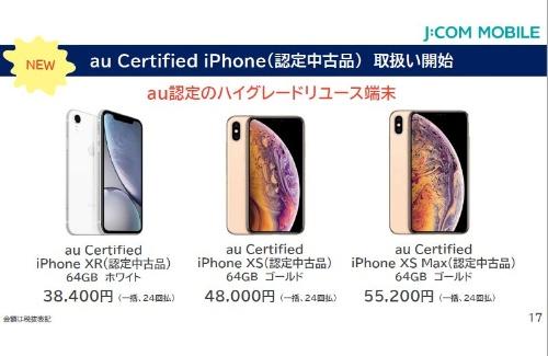 au認定中古iPhoneを用意