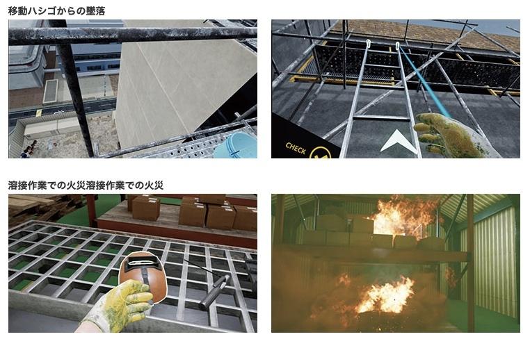 図2:VRコンテンツの例 高所作業の移動時に発生するハシゴからの墜落(上)や、溶接作業時に発生する火災(下)などを体感できる。(出所:明電舎)
