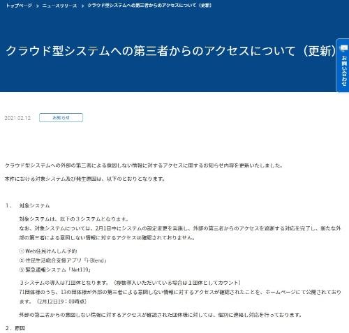クラウド型システムの設定不備に関するリリース