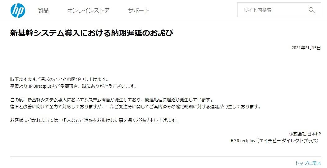 システム障害による納期の遅延について (出所:日本HP)