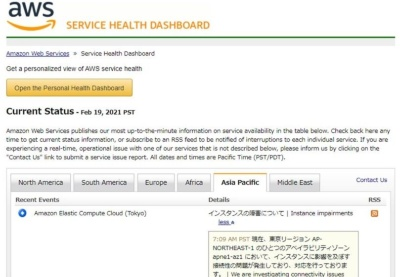 AWSが公開している「AWS Service Health Dashboard」