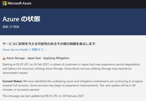 Azureの状態を逐次更新している