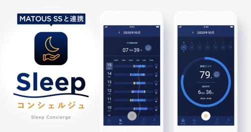 Sleep Conciergeのアプリのイメージ