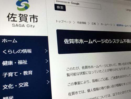 佐賀市Webサイトにおける告知