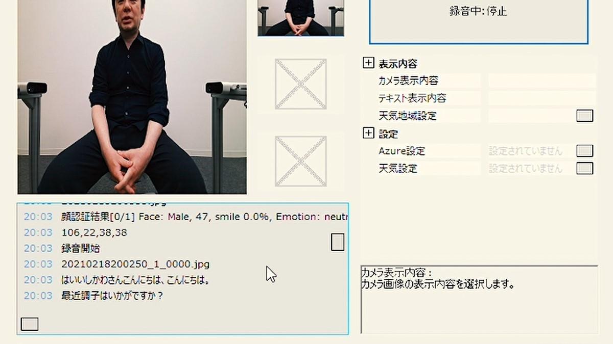 患者の表情をAIで解析し不安や満足度などを評価 (出所:日本マイクロソフト)