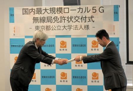 東京都公立大学法人に対するローカル5G無線局免許状交付式の様子