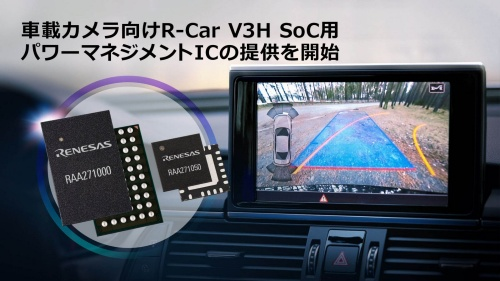 「R-Car V3H」向け電源ICを発売