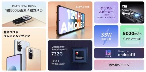 Redmi Note 10 Proの主な特徴