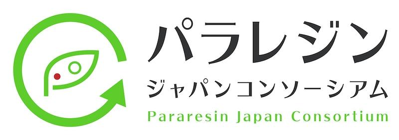 図1:「パラレジンジャパンコンソーシアム」のロゴ 中央のマークはパラレジンの「P」とユーグレナの細胞をモチーフとしており、周囲の輪は炭素(C)の循環を表す。(出所:ユーグレナ・セイコーエプソン・NEC)