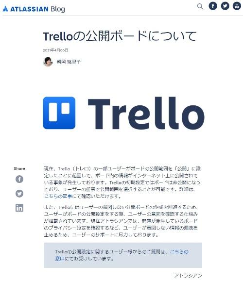 Trello提供元からの注意喚起