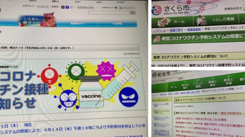 システム障害を伝える自治体のWebページ