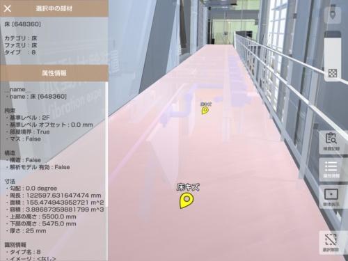 大林組がMRを使って開発した建物の施工管理業務向けアプリケーション「holonica」の画面例。画面上に映っている部材を選択するとその部材の情報が表示される
