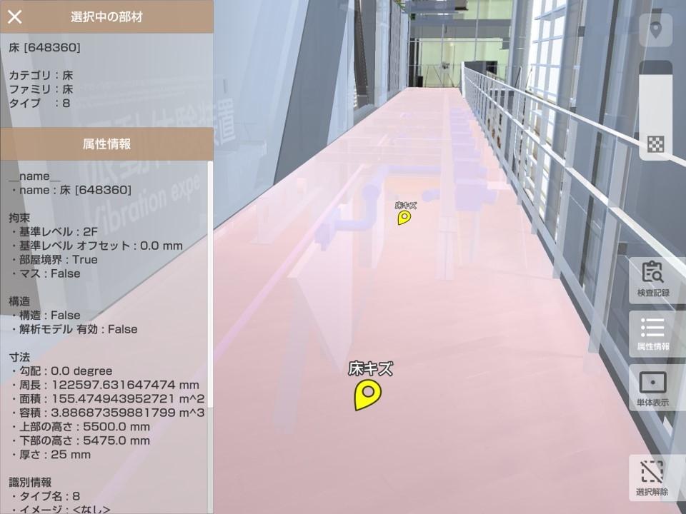 大林組がMRを使って開発した建物の施工管理業務向けアプリケーション「holonica」の画面例。画面上に映っている部材を選択するとその部材の情報が表示される (出所:大林組)