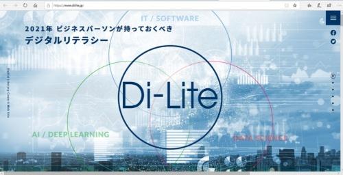 デジタルリテラシー協議会が定義する「Di-Lite」の紹介ホームページ