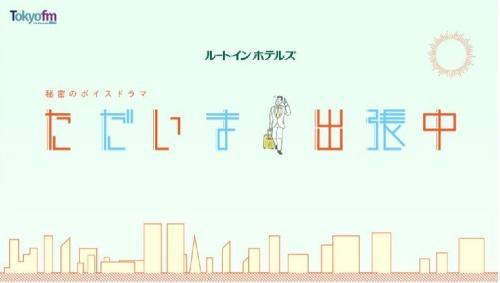 エフエム東京とルートインホテルズがコラボ