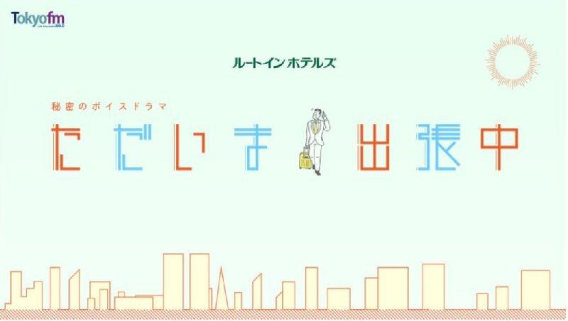 エフエム東京とルートインホテルズがコラボ (発表資料から)