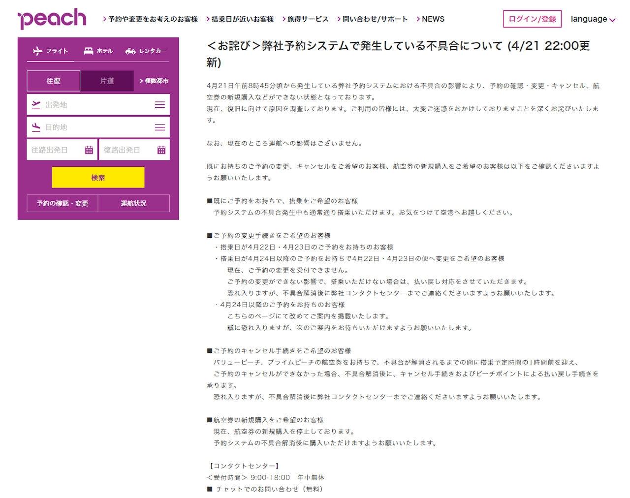 Peach Aviation(ピーチ)が掲出したシステム障害の告知 (出所:Peach Aviation)