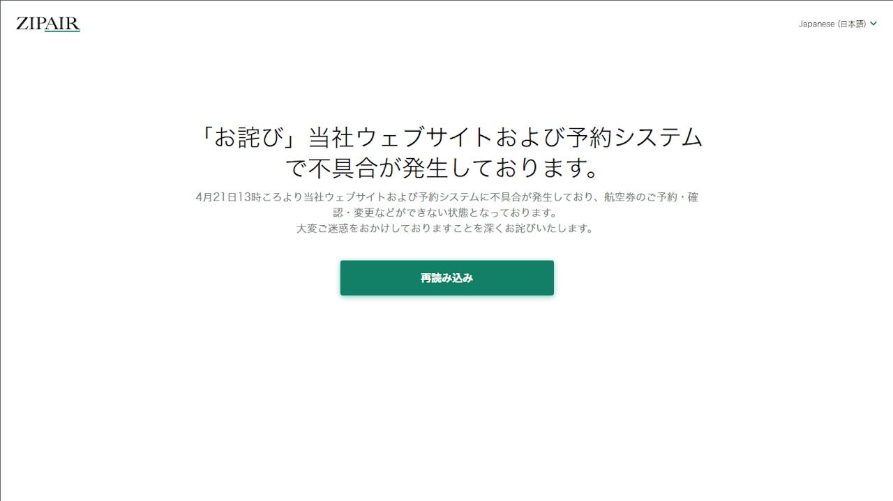 ZIPAIR Tokyo(ジップエア)が掲出したシステム障害の告知 (出所:ZIPAIR Tokyo)