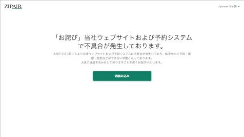 ZIPAIR Tokyo(ジップエア)が掲出したシステム障害の告知