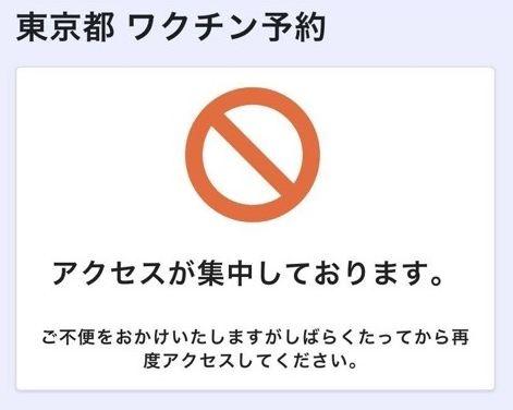 東京都の医療従事者向けワクチン接種のオンライン予約受付サイト