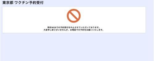 東京都の医療従事者向けワクチン接種のオンライン予約受付サイトに「受付中止」と案内が出ている