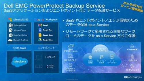 Dell EMC PowerProtect Backup Serviceの概要