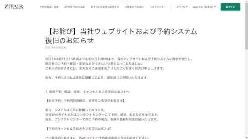 システム障害からの復旧を告知するジップエアのWebサイト