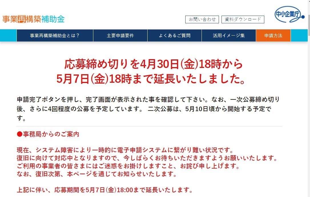 受付期間の延長を告知する中小企業庁のWebサイト (出所:中小企業庁)