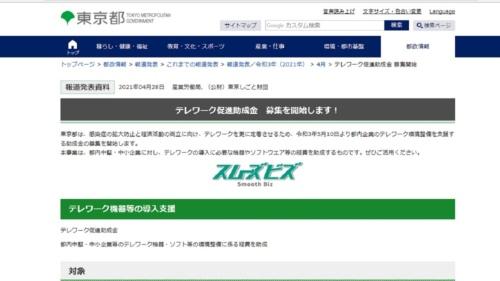 東京都が公表している「テレワーク促進助成金」に関する報道発表資料