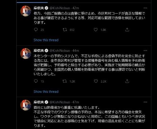 岸信夫防衛相のツイート