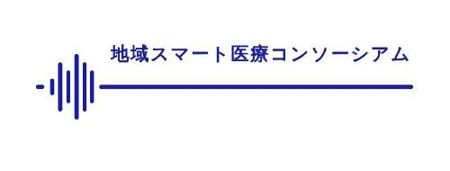 設立したコンソーシアムのロゴ