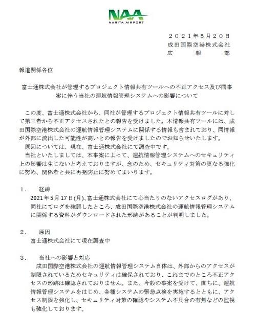 成田国際空港会社(NAA)の発表資料