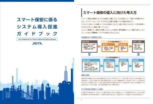 スマート保安に係るシステム導入促進ガイドブック