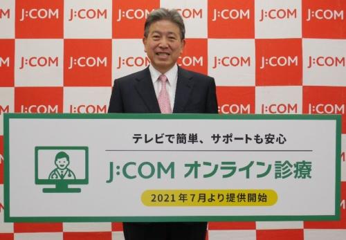 J:COM オンライン診療の提供を7月開始