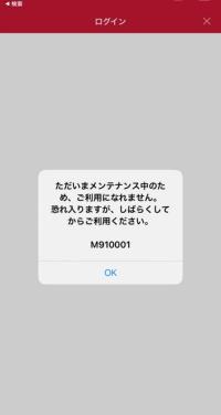d払いアプリのエラー画面