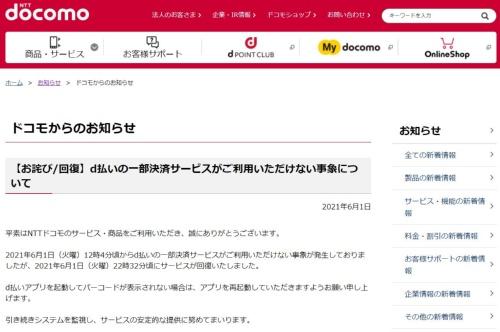 NTTドコモの障害回復のお知らせ画面