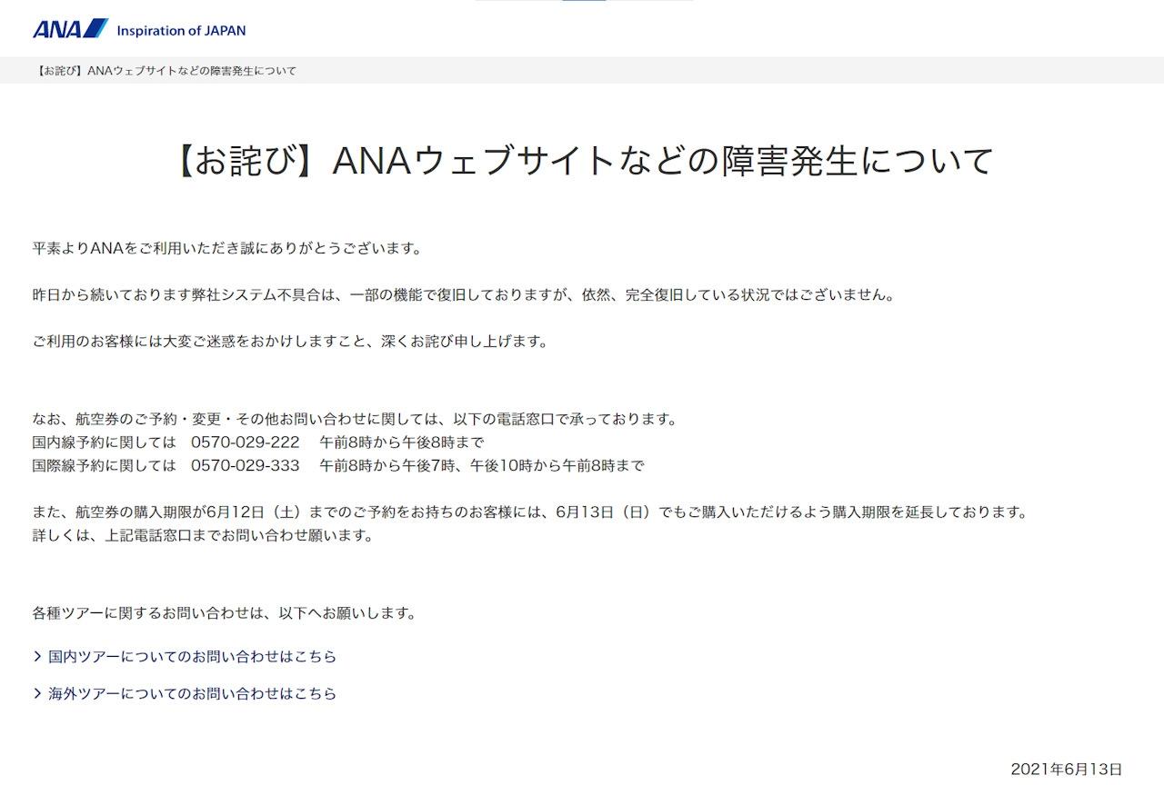 ANAのWebサイトに掲出された、システム障害の告知画面 (出所:ANA)