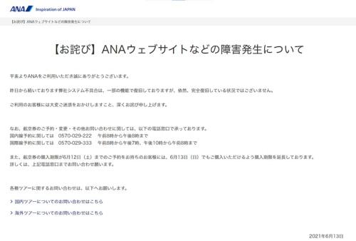 ANAのWebサイトに掲出された、システム障害の告知画面