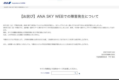 ANAが平子裕志社長名で掲出した、システム障害のおわび