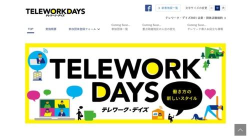 テレワーク・デイズ2021の専用サイト