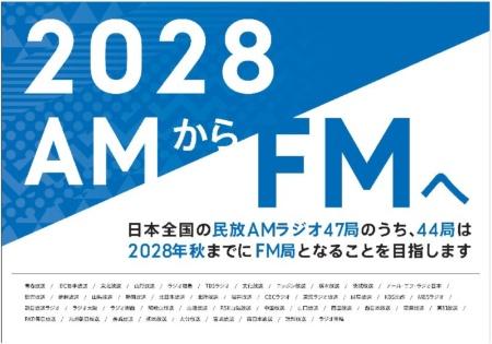 FM転換へ、民間AMラジオ局がロードマップを発表