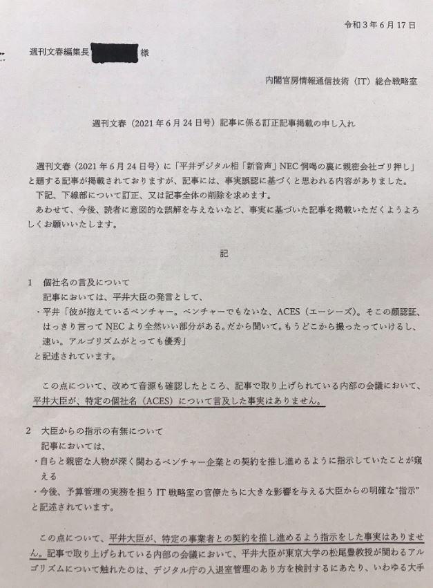 出版社に対する申し入れ文書 (出所:内閣官房情報通信技術(IT)総合戦略室)