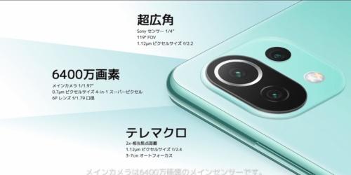 Mi 11 Lite 5Gの背面カメラ
