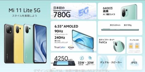 Mi 11 Lite 5Gの主な特徴